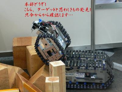 Robo0805