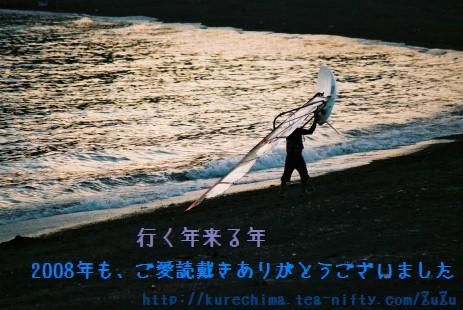 Yuku_kuru081