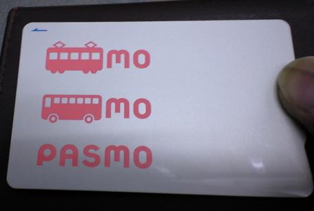 Mypasmocard