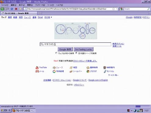 Google100314m