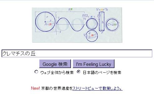 Google100314s